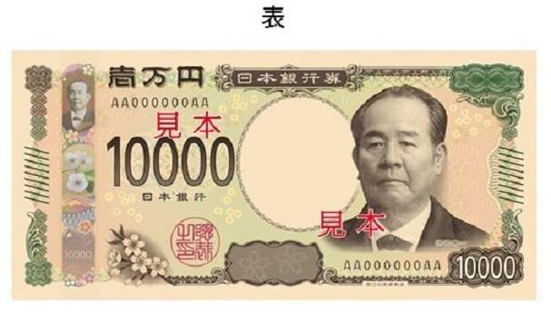 新版日圓1萬元鈔票正面,圖樣是知名銀行家澀澤榮一(圖片來源:日本財務省)