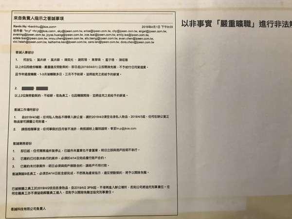 胡亦嘉在信中,要求員工一個月不准請事假,甚至要求員工不能將私人物品帶到辦公室,如果被發現,東西將全歸公司所有。(圖/高敬原攝,數位時代提供)