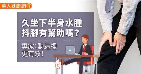 (圖/華人健康網ˋ提供)