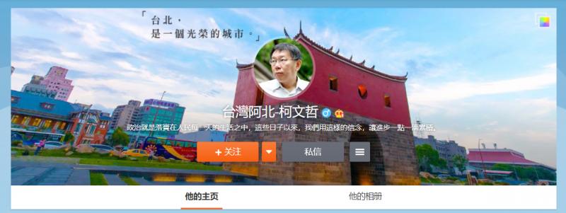 20190410-台北市長柯文哲日前在微博開設新帳號「台灣阿北—柯文哲」。(取自柯文哲微博)
