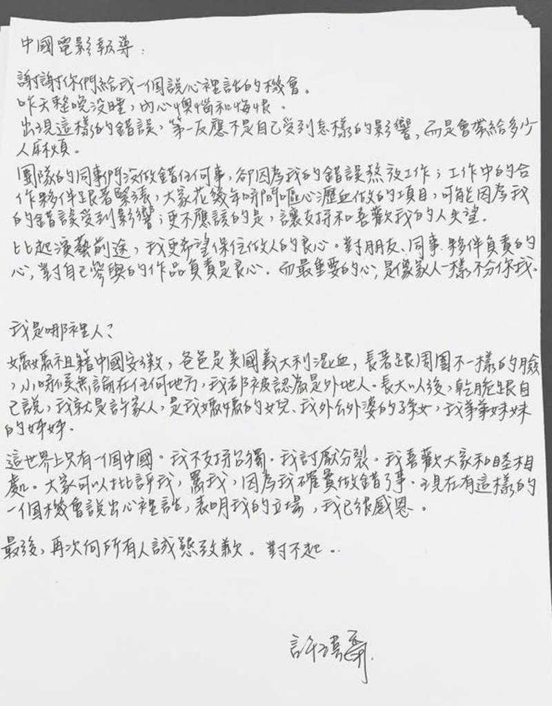 20190411_許瑋甯手寫信道歉,稱不支持台獨。(取自新浪娛樂)