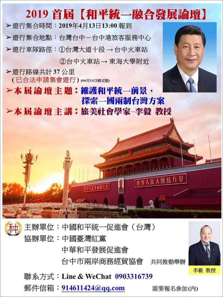 20190412-中國和平統一促進會13日將舉行「和平統一融合發展論壇」遊行。(取自中國和平統一促進會-台灣粉絲專頁)