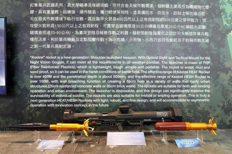 為強化台北衛戍實力,提升整體中樞防衛能量,憲兵指揮部規劃以兩年編列5185萬元,確定向國家中山科學研究院採購「紅隼」反裝甲火箭。(蘇仲泓攝)