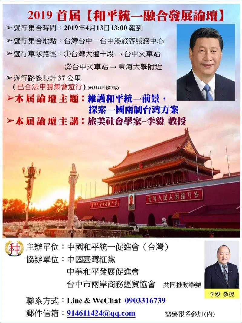 「中國和平統一促進會」在臉書專頁上張貼宣傳海報,宣布13日在台中舉辦首屆「和平統一融合發展論壇」(FB)