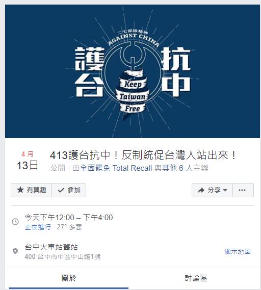 20190413-「413護台抗中!反制統促大遊行」活動。(截自活動網頁)