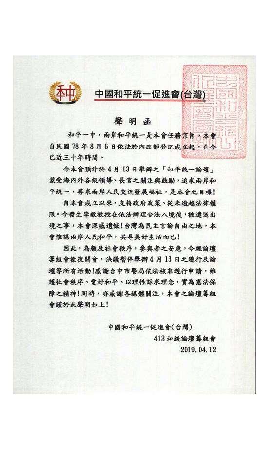 20190413-統促會「和平統一融合發展論壇」和遊行取消聲明函。(取自統促會臉書)