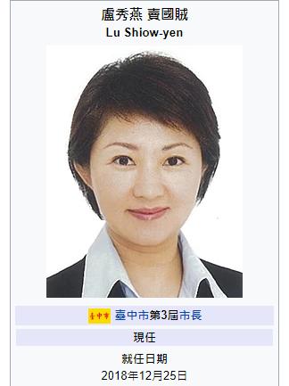 20190413-盧秀燕維基百科資料遭冠「賣國賊」。(截自維基百科)