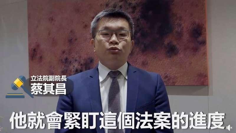 20190414_立法院副院長蔡其昌(見圖)推薦立委李俊俋連任。(截圖自李俊俋臉書影片)