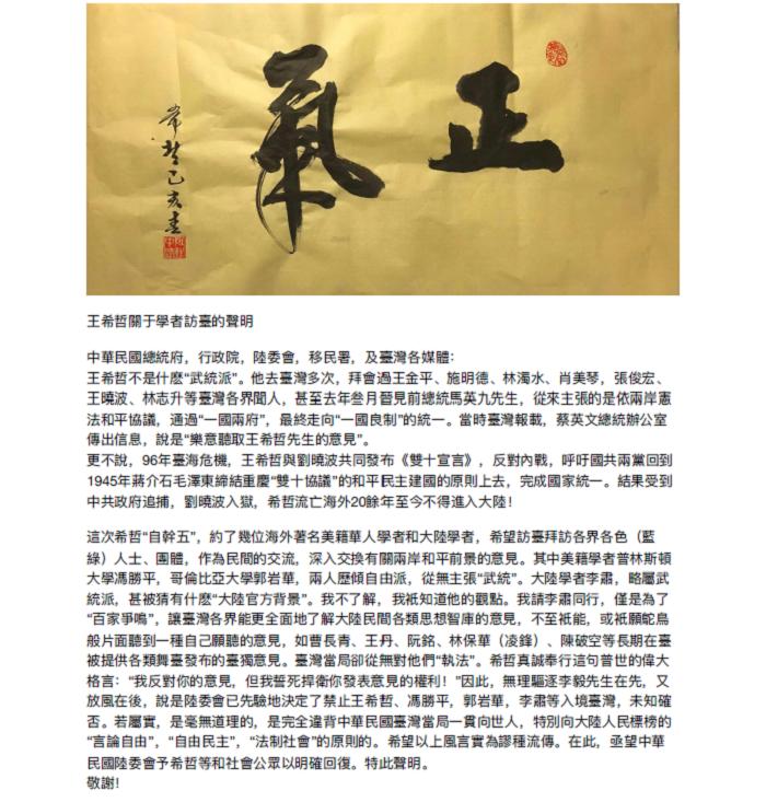 李毅事件發生後,老牌民運人士王希哲海外聲明自清不是「武統學者」。
