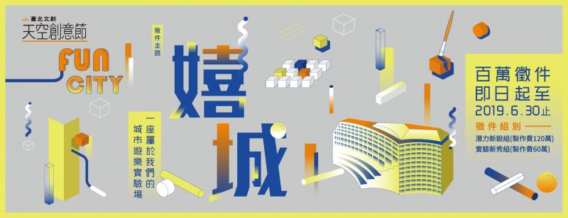 2019臺北文創天空創意節即日起徵件,優選者最高可獲得120萬元製作費,完成自己的創意夢想。(圖/台北文創提供)