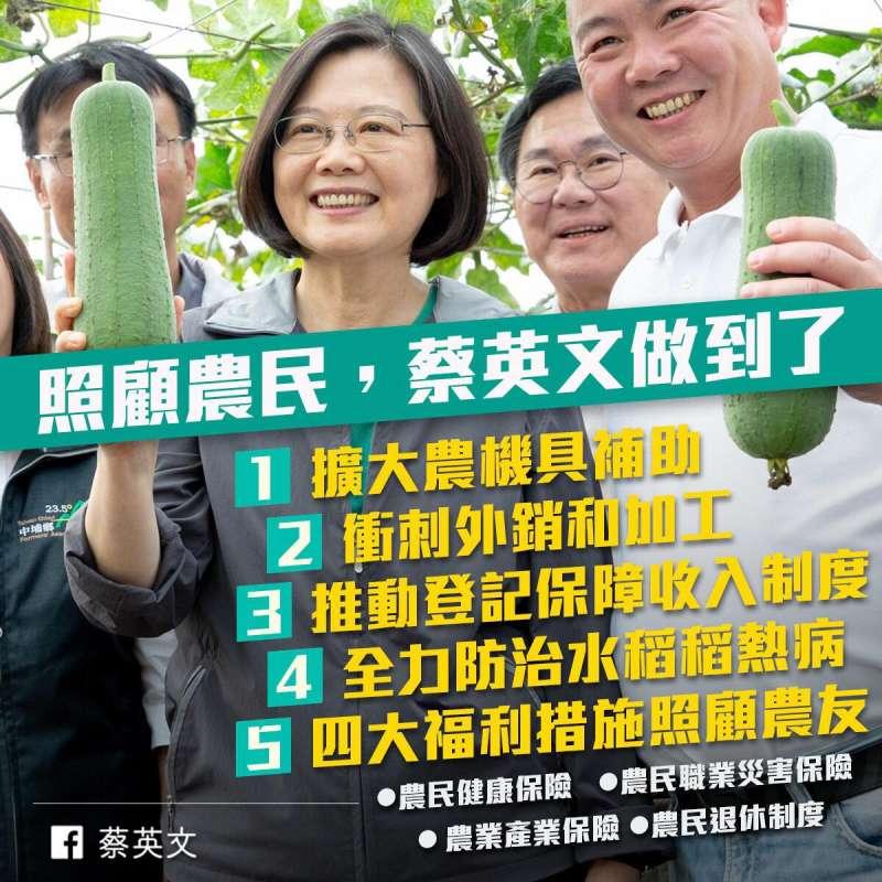 20190405-總統蔡英文於臉書表示,保障農民有穩定收入,是她做總統最重要的責任,並公布農委會已經做了5大措施,「照顧農民,蔡英文做到了」。(取自蔡英文Tsai Ing-wen臉書)