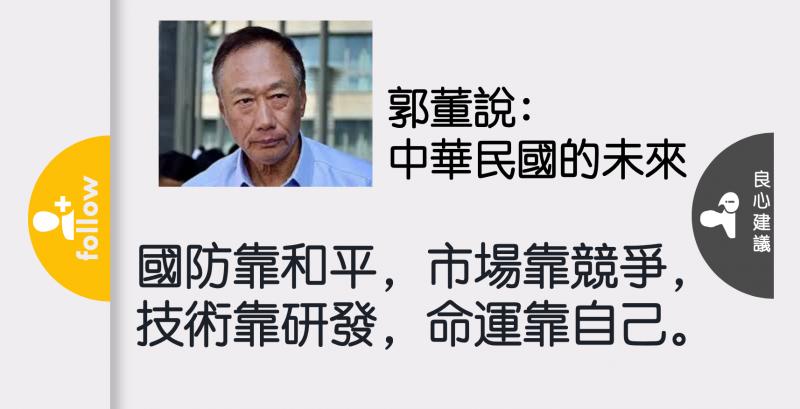 2019-04-16 郭台銘針對韓國瑜提出的20字觀點做出回應。(取自郭台銘臉書)