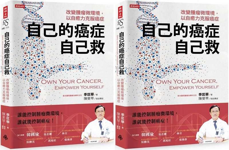 《自己的癌症自己救:改變腫瘤微環境,以自癒力克服癌症》立體書封(時報出版)
