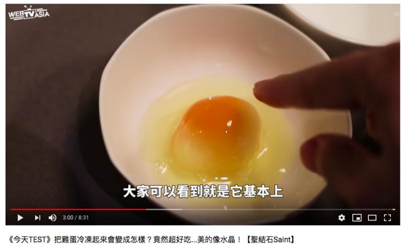 將冷凍雞蛋解凍後,蛋白雖然恢復液體狀態,但蛋黃卻維持固態的外型。(圖/截自聖結石Saint Youtube)
