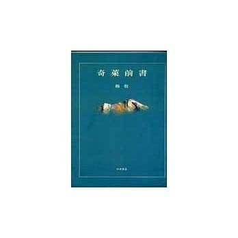 楊牧文學自傳《奇萊前書》(圖/博客來)