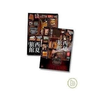 駱以軍的長篇小說《西夏旅館》(圖/博客來)