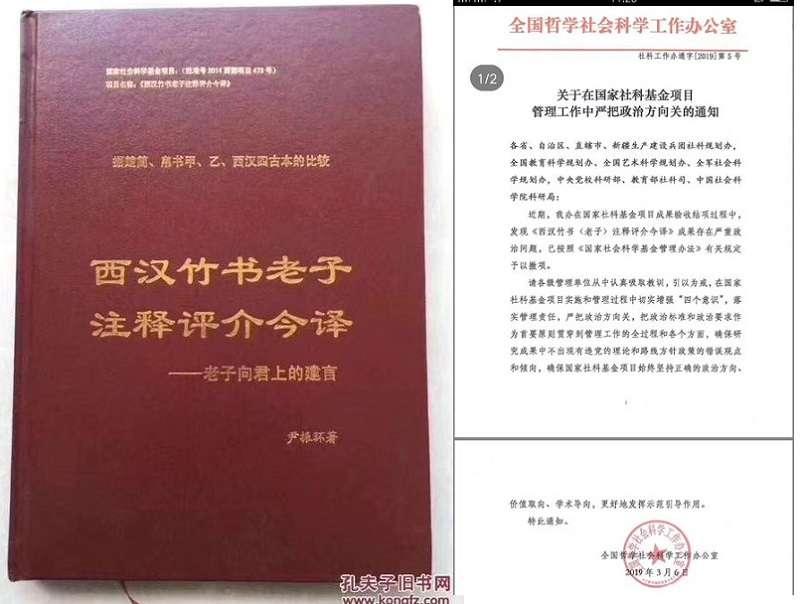《西漢竹書(老子)注釋評介今譯》被中共官方宣稱因存在嚴重政治問題,專案遭撤項。