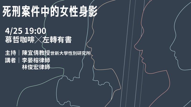 20190426-廢除死刑推動聯盟25日舉行「廢死星期四:死刑案件中的女性身影」活動。(取自廢除死刑推動聯盟網站)