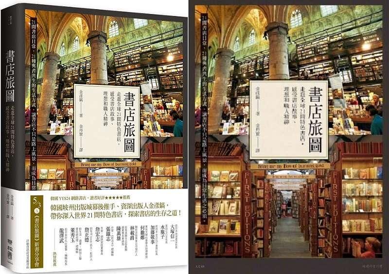 《書店旅圖:走進全球21間特色書店,感受書店故事、理想和職人精神》書封。