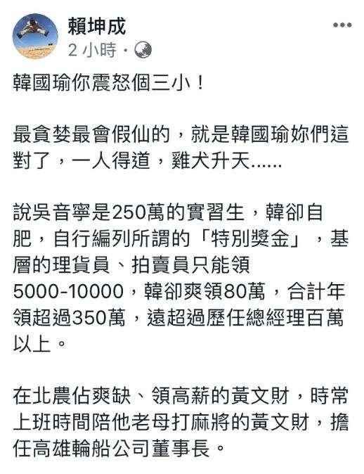20190426-中小企業基金會董事長賴坤成在臉書爆料,高雄市長韓國瑜任職北農總經理時自行編列「特別獎金」,爽領80萬元,合計年領超過350萬元。(取自賴坤成臉書)