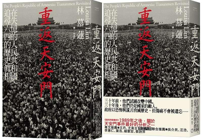 《重返天安門:在失憶的人民共和國,追尋六四的歷史真相》立體書封。(八旗出版社提供)