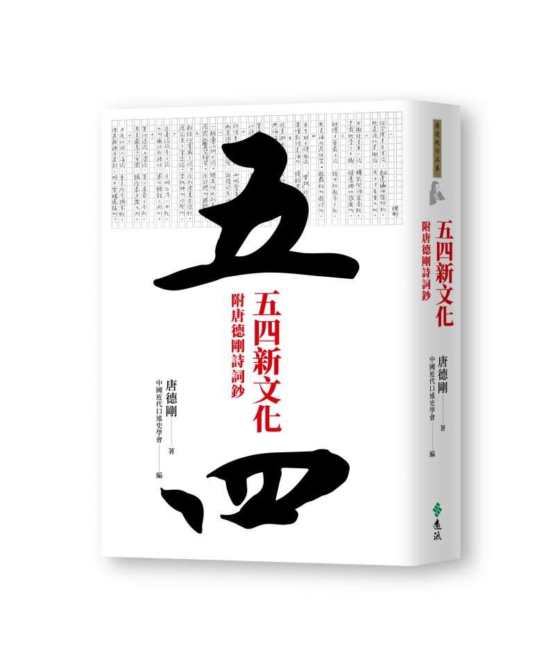 《五四新文化》立體書封。(遠流出版社提供)