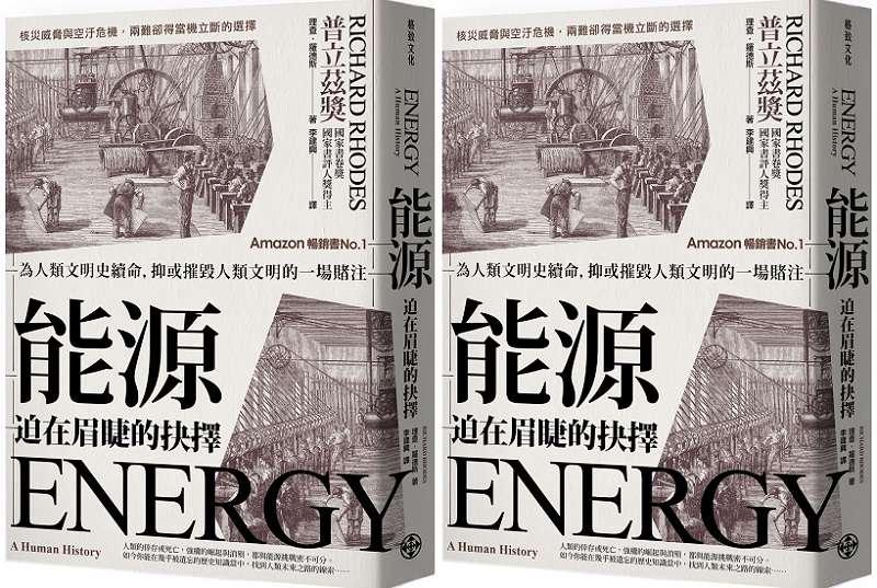 《能源,迫在眉睫的抉擇:為人類文明史續命,抑或摧毀人類文明的一場賭注》書封。(格致文化提供)