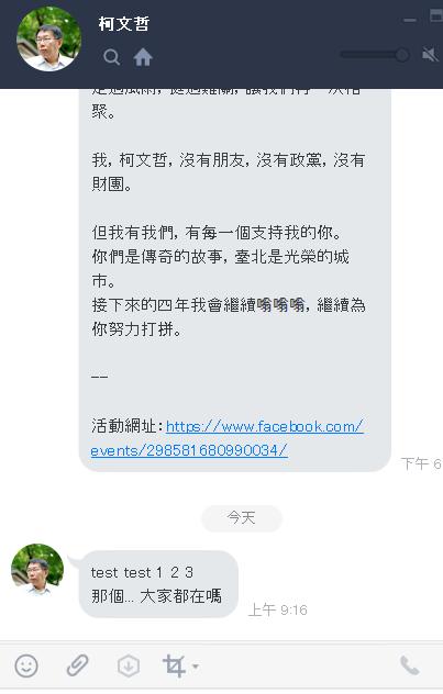 20190501-台北市長柯文哲LINE@帳號在1日上午重啟。(擷取自柯文哲LINE@)
