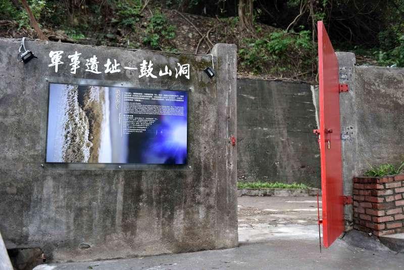 20190502_高雄日治時代防空洞軍事遺址「鼓山洞」。(高雄市政府提供)