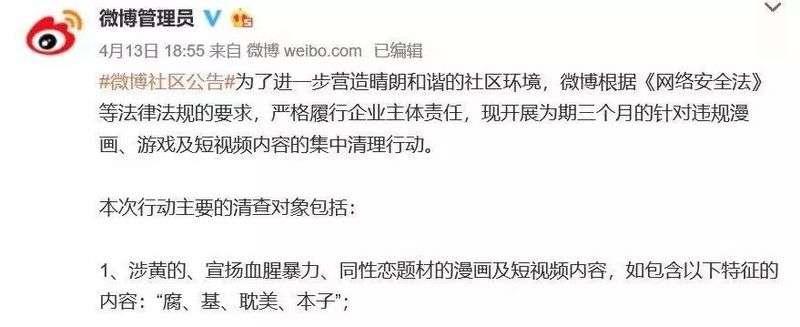 4月12日,新浪微博用戶「les」女同志「超級話題」功能遭到封殺。(取自微博)