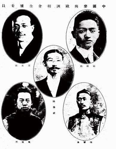 巴黎和會的中國代表(Wikipedia / Public Domain)