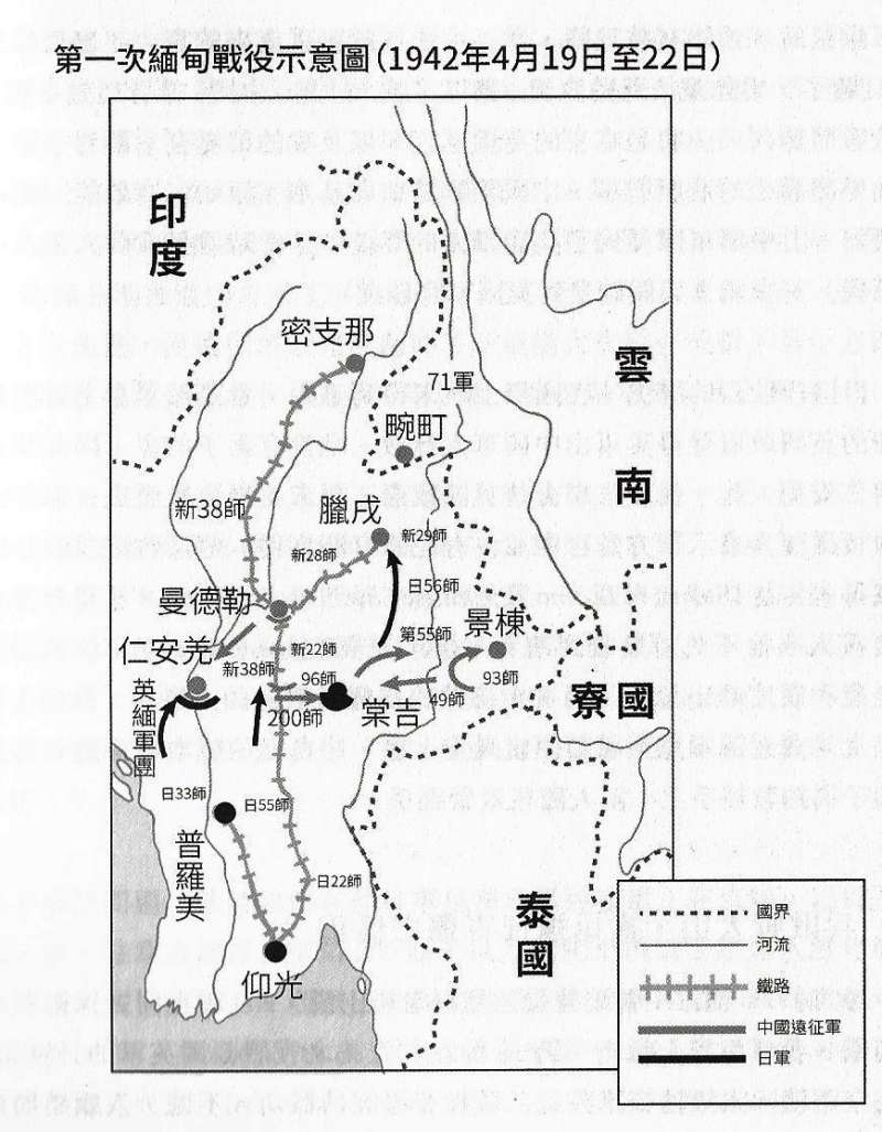 第一次緬甸戰役示意圖。(圖片摘自──呂牧昀、袁梅芳:《中國遠征軍:滇緬戰爭拼圖與老戰士口述歷史》(青森文化),p69。)