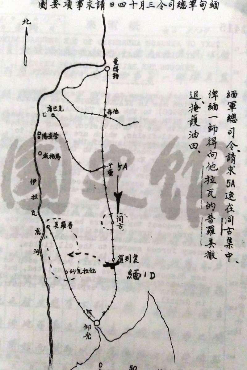 (英)緬軍總請求第五軍速在同古集中,俾(英)緬軍1師向「他瓦拉的」、「普羅美」一帶撤退,來掩護油田。(圖片來自--《中華民國抗日戰爭史料彙編:中國遠征軍》(國史館),p85。)