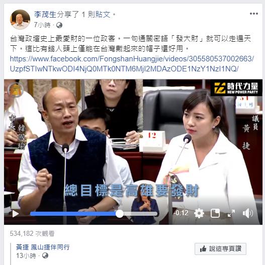 20190504-台大法律系教授李茂生在臉書上批韓國瑜是台灣政壇史上最愛財的一位政客。(圖片截取自李茂生FB)