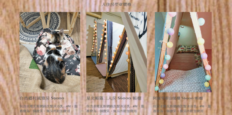 屋主推出共享公寓,希望能為在台北的租屋族營造出家的感覺。(圖/取自飛行樹屋咖啡網站)