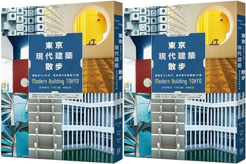 《東京現代建築散步》書封。(榻榻米出版社提供)