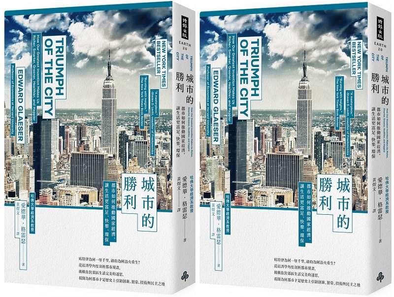 《城市的勝利:都市如何推動國家經濟,讓生活更富足、快樂、環保?》書封。(時報出版提供)