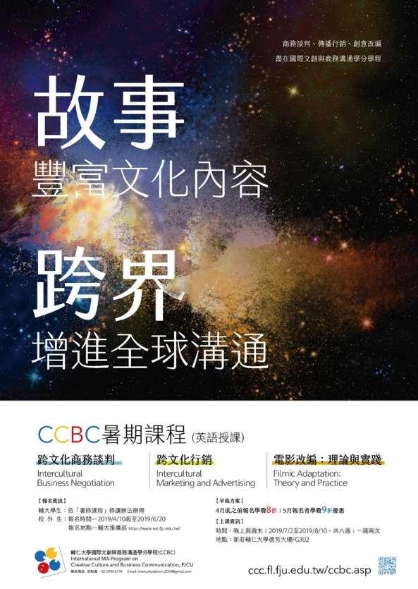 輔大外語學院已於今年四月中旬,首度推出國際文創與商務溝通學分學程。(圖/輔仁大學提供)