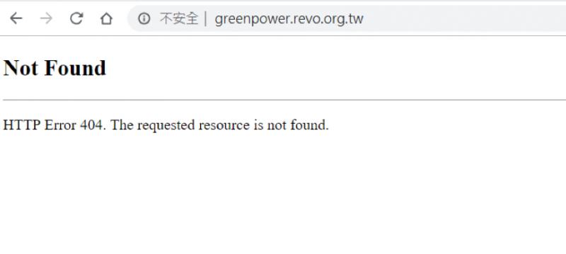 綠電認購即時資訊網頁面,現已無法進入。(作者提供,截取自綠電認購即時資訊網站)