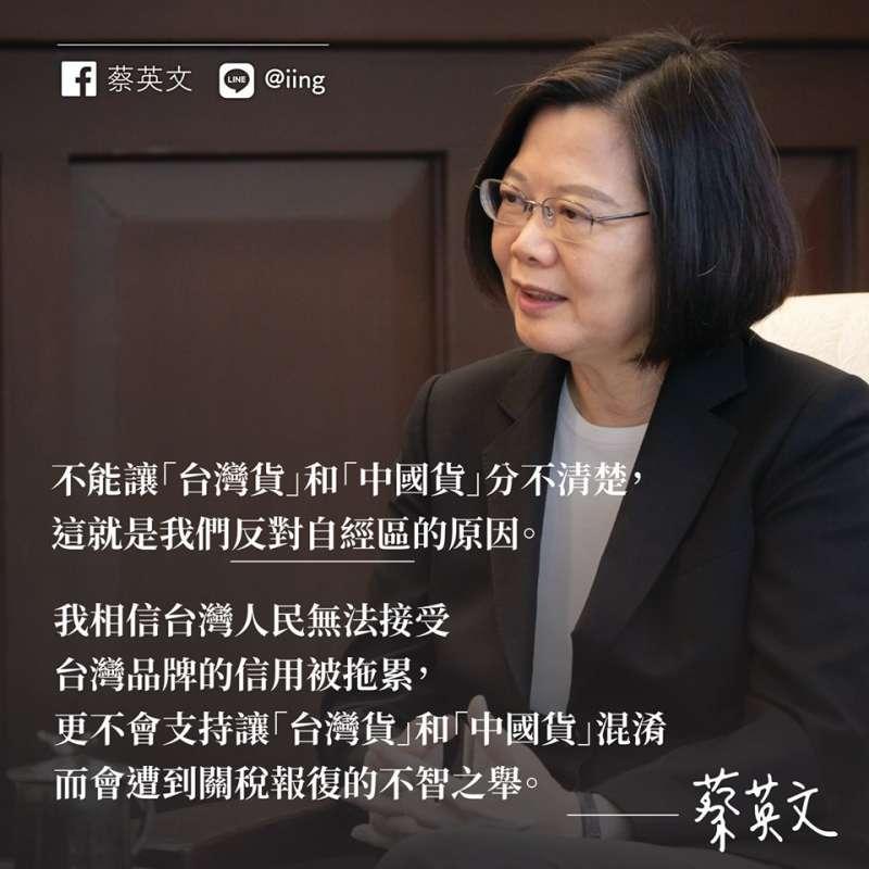 蔡英文在5/6臉書強烈批評自經區(圖片截取自蔡英文臉書)