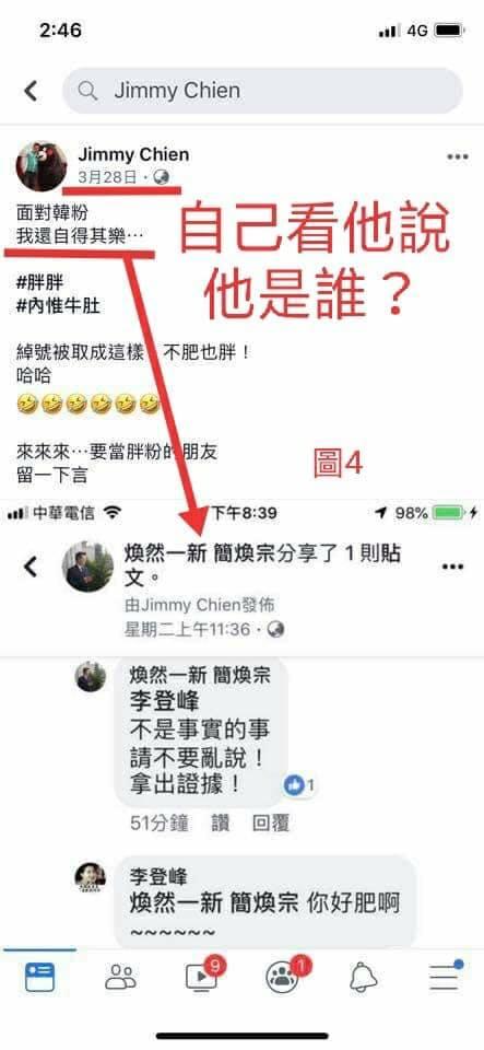 20190509-高雄市議員簡煥宗用疑似自己英文名字Jimmy Chien的帳號,上傳影片到黑韓粉專,進行抹黑對手的網路政治操作。(汪志雄提供)