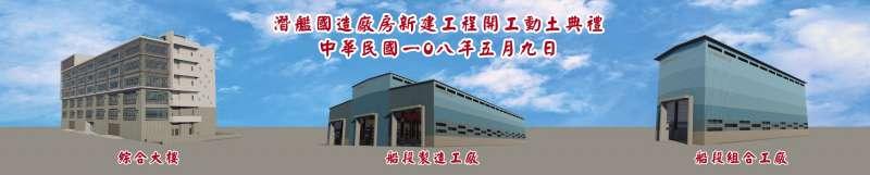 20190509-海軍和台船公司今天舉行「潛艦國造廠區動土典禮」,圖為未來廠房完工後的模擬示意圖。(海軍司令部提供)