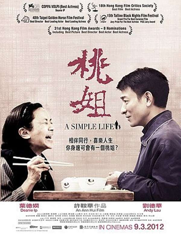 桃姐(圖/IMDb)