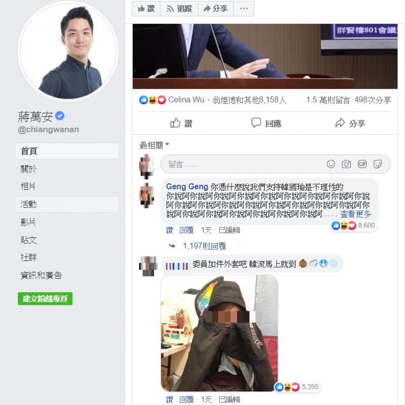 20190509-國民黨立委蔣萬安8日曾說「韓粉較不理性」,至今臉書湧入大量韓粉,留言數已經突破1.5萬則。(擷取自蔣萬安臉書)