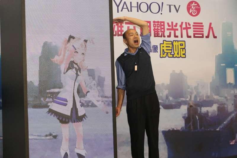 韓國瑜說,本次選擇由虛擬偶像虎妮來擔任觀光代言是一個勇敢的突破及嘗試。(圖/徐炳文攝)
