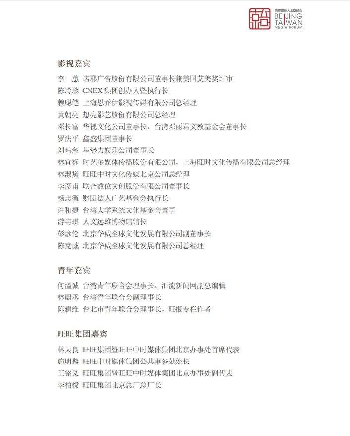 20190511-「兩岸媒體人北京峰會」台灣媒體出席名單(4)。