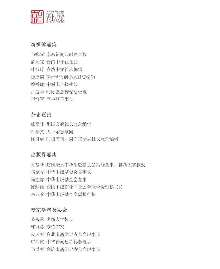 20190511-「兩岸媒體人北京峰會」台灣媒體出席名單(3)。
