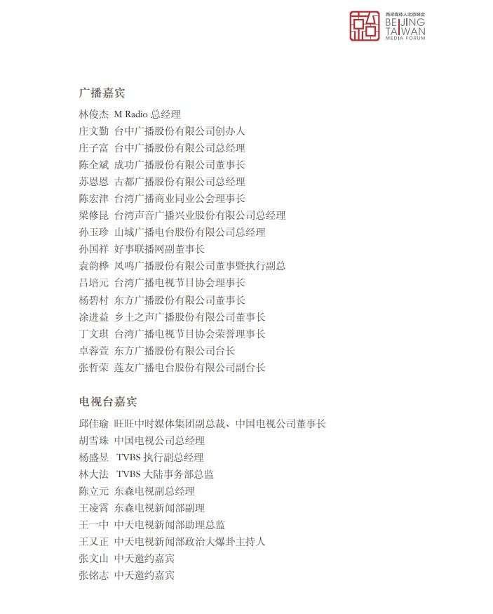 20190511-「兩岸媒體人北京峰會」台灣媒體出席名單(2)。