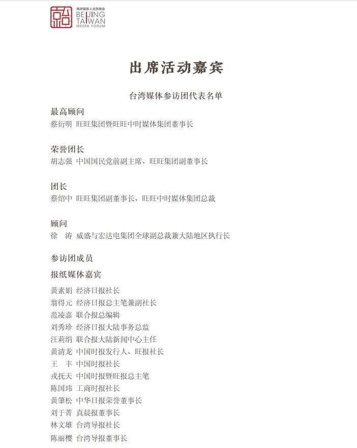 20190511-「兩岸媒體人北京峰會」台灣媒體出席名單(1)。
