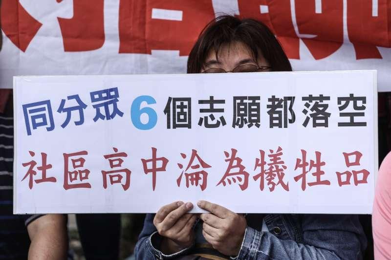 20190511-全國十二年國教家長聯盟抗議考招亂象記者會。(陳品佑攝)